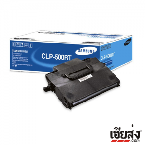 Samsung CLP-500RT ตลับ Transfer Belt ของแท้ Original Transfer Belt Cartridge (500RT)