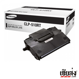 Samsung CLP-510RT ตลับ Transfer Belt ของแท้ Original Transfer Belt Cartridge (510RT)