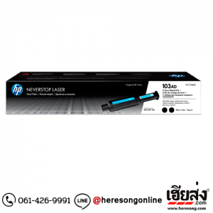 HP 103AD W1103AD Dual Pack Black Original Neverstop Laser Toner Reload Kit ของแท้ | เฮียส่ง.คอม
